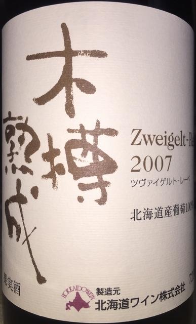 Zweigeltrebe Barrel Aged Hokkaido Wine 2007 Part1