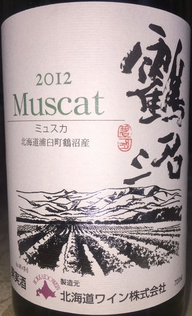 Muscat Tsurunuma Winery 2012 Part1