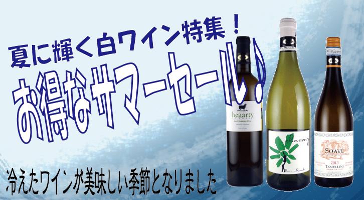 月別_白ワイン特集_画面_726