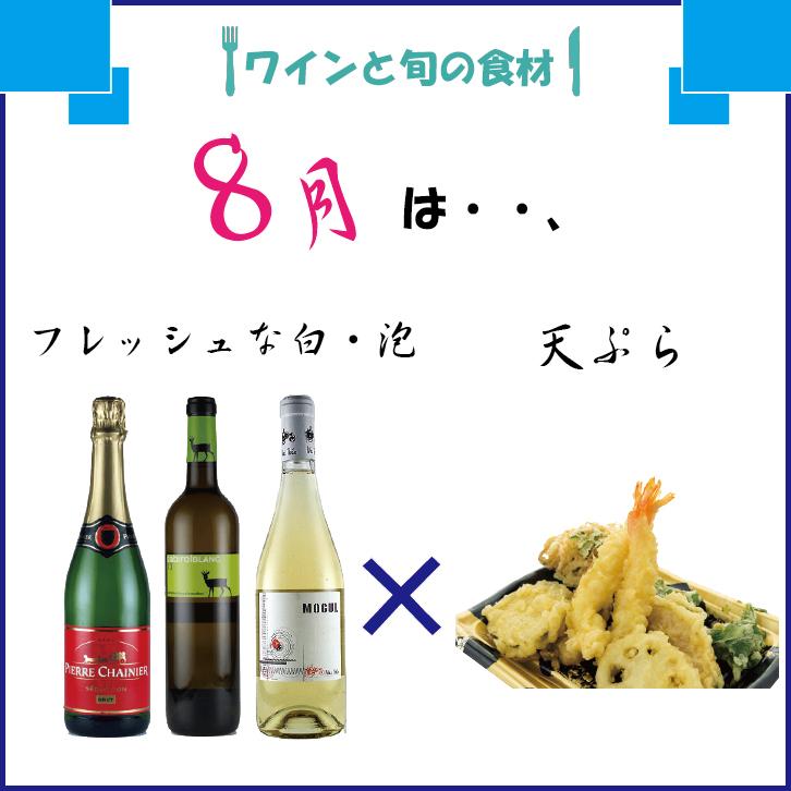 ワインと食材_8月_726