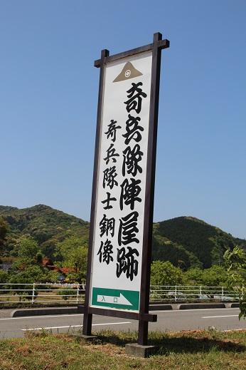 東行庵と跡地 2015-4-29-10