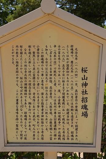 桜山神社 2015-4-29-8