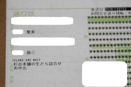 お中元 2015-7-6-1