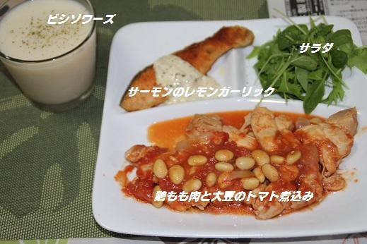 鶏トマト煮込みプレート