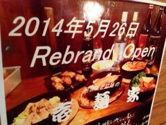 壱麺屋:リブランディング