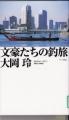 文豪たちの釣旅 (172x300)