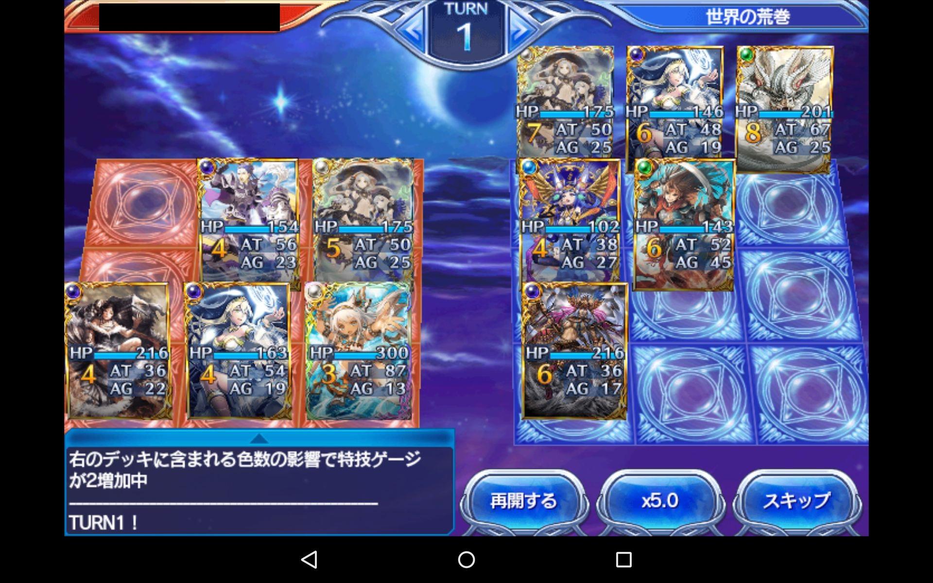 2015-06-26大将負け2ヘーパイスト