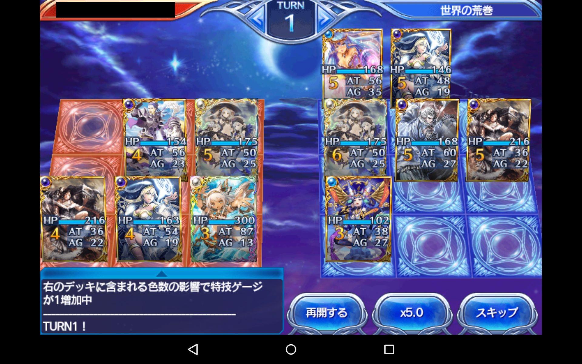 2015-06-26大将負け6ヘーパイスト