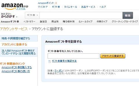 アマゾンギフト券登録アドレス