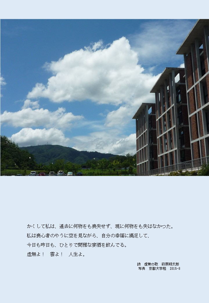 虚無の歌 朔太郎 2015-8