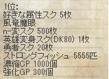 0801賞品