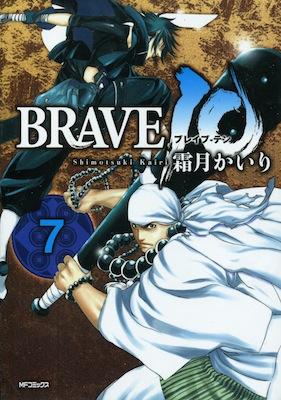 『BRAVE10(ブレイブ・テン)』第7巻_霜月かいり
