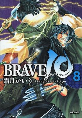 『BRAVE10(ブレイブ・テン)』第8巻_霜月かいり