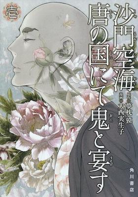 大西実生子&夢枕獏『沙門空海唐の国にて鬼と宴す』第1巻