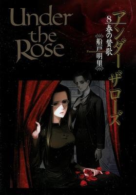 『Under the Rose(アンダー・ザ・ローズ)』第8巻 春の賛歌_船戸明里