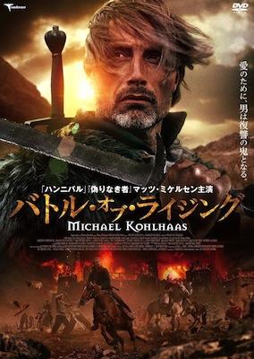 バトル・オブ・ライジング_DVD
