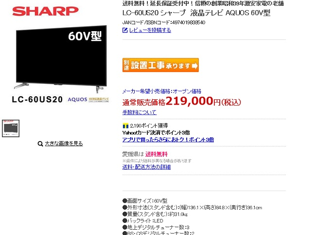 SHARP LC-60US20