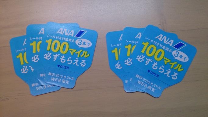 ANA100マイルキャンペーン