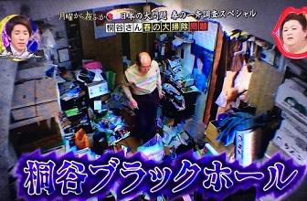桐谷さん部屋