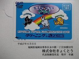 きょくとう2015.6