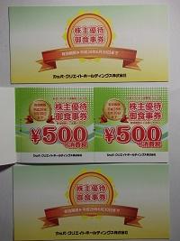 かっぱ優待券2015.6
