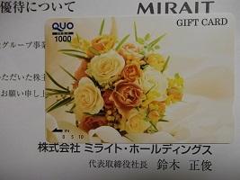 ミライト2015.6