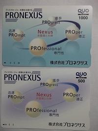 プロネクサス2015.6