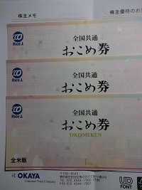 岡谷電機2015.6
