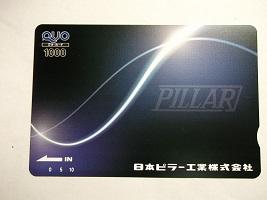 日本ピラー2015.6