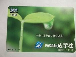 成学社2015.6