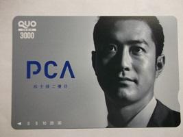PCA2015.6