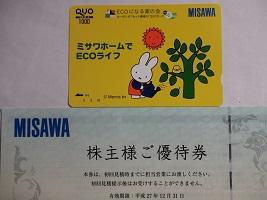 ミサワH2015.6