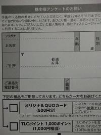TOKAI アンケート2015.6