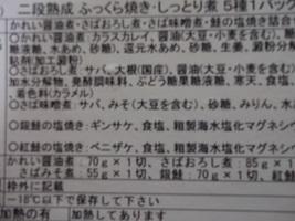 FJネクスト魚明細2015.7