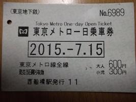地下鉄一日乗車券