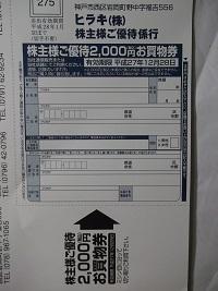 ヒラキ優待案内2015.7