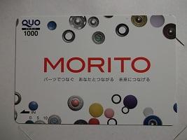 モリト2015.8