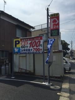 菅野戸呂コインP_002