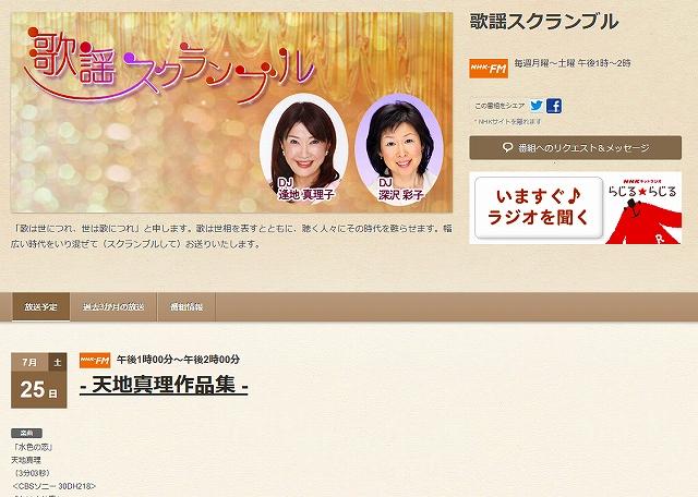 NHKFM歌謡スクランブル-200