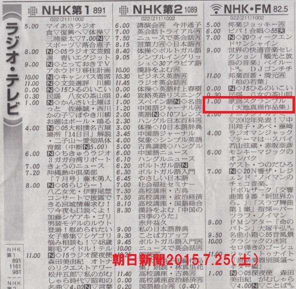 朝日新聞ラジオ番組-1-20150725