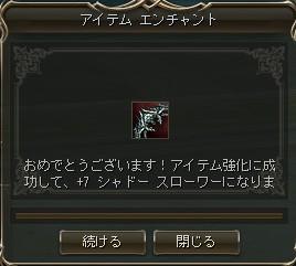 +7シャドー弓