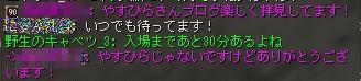 やすひら・・・ありがとう・・・1