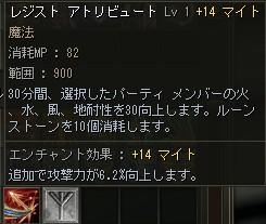 レジアトリビュート+14
