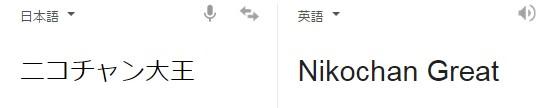 ニコチャン大王翻訳1