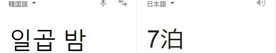 七さん翻訳2
