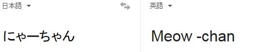 にゃーちゃん翻訳1