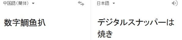 鯛の姿焼き翻訳3