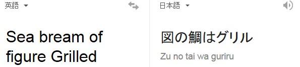 鯛の姿焼き翻訳2