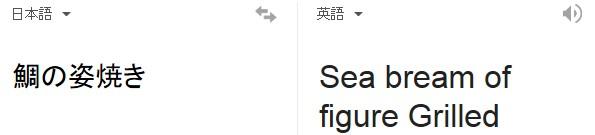 鯛の姿焼き翻訳1