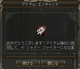 シャドーファイター+7